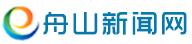舟山新闻网